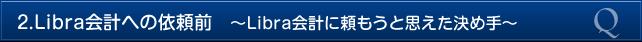 2.Libra会計への依頼前 ~Libra会計に頼もうと思えた決め手~
