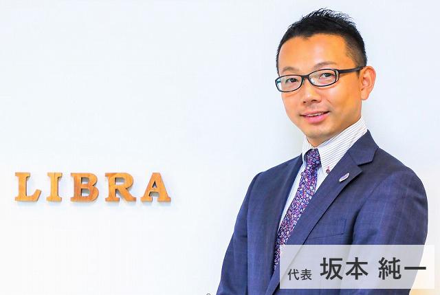 代表税理士坂本純一の画像