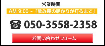 事務所(受付時間・電話番号)